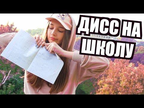 лиззка - дисс на фейса \\ Пародия ДИСС НА ШКОЛУ | Катя Сливинская \\ Прощай школа! (видео)