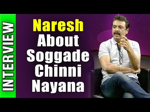Naresh-About-Soggade-Chinni-Nayana-Movie-Actor-Naresh-Exclusive-interview-Weekend-Guest-NTV-08-03-2016