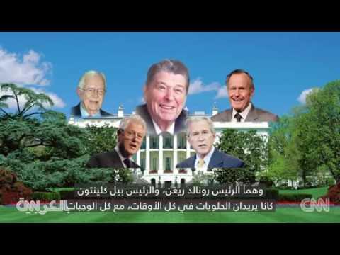 شاهد بالفيديو.. من يُحضر طعام البيت الأبيض؟