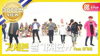 Video (Weekly Idol EP.261) GOT7 'If You Do' 2X faster version MP3, 3GP, MP4, WEBM, AVI, FLV Juni 2018