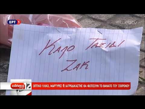 Απολογείται την Τρίτη ο κοσμηματοπώλης–Η έρευνα για τον θάνατο του Ζ.Κωστόπουλου Ι ΕΡΤ
