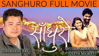 "Video New Nepali Movie - ""SANGHURO"" 