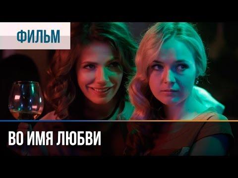 ▶️ Во имя любви - Мелодрама   Фильмы и сериалы - Русские мелодрамы (видео)