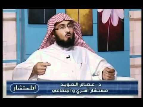 المستشار مع الدكتور عصام العويد الصداقه 15.09.2011