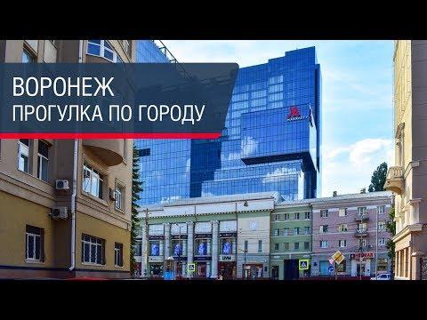 Появилось видео прогулки известного блогера по Воронежу с критикой архитектурных решений