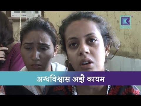 (Kantipur Samachar | ४१ वषिर्या साबित्री पुडासैनीको झारफुकका क्रममा मृत्यु - Duration: 2 minutes, 20 seconds.)