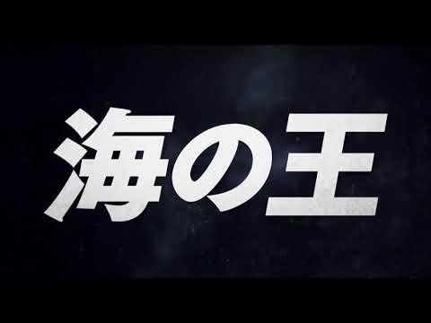 - Spot TV Aquaman Condensed (Japanese)