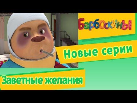 Барбоскины - Заветные желания (видео)