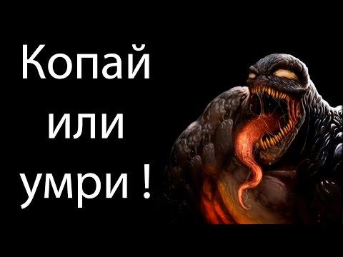 Копай или умри ! ( Dig or die )