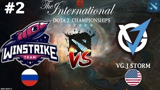 Битва за ЖИЗНЬ на TI8! | Winstrike vs VGJ.Storm #2 (BO3) | The International 2018