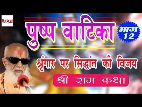 Video पुष्प वाटिका भाग 12 (श्रृंगार पर सिद्धांत की विजय) Shri Ram Katha | Natraj Cassette Barhi download in MP3, 3GP, MP4, WEBM, AVI, FLV January 2017