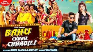 Video Raju Punjabi : Bahu Chhail Chhabili | Binder Danoda, Anney Bee | Latest Haryanvi Songs Haryanavi download in MP3, 3GP, MP4, WEBM, AVI, FLV January 2017