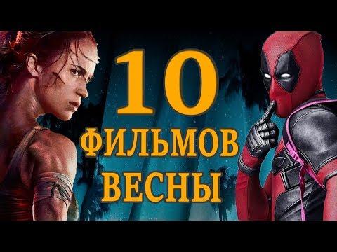 10 САМЫХ ОЖИДАЕМЫХ ФИЛЬМОВ ВЕСНЫ 2018 - DomaVideo.Ru
