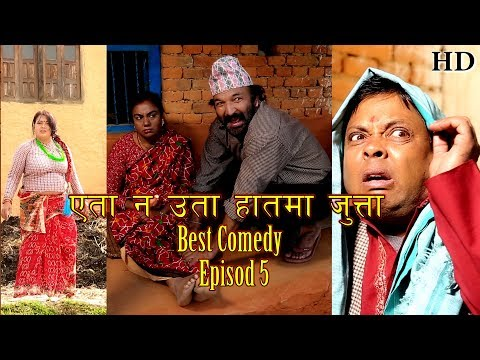 (Nepali Comedy Yeta Na Utta Hatta Ma Jutta Best Comedy ...27 min.)
