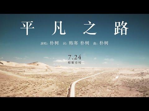 朴樹 - 平凡之路 [歌詞字幕][電影《後會無期》主題曲][完整高清音質]