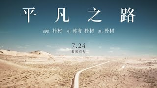 Nonton                                                                                             The Continent Theme Song   The Ordinary Road  Pu Shu  Film Subtitle Indonesia Streaming Movie Download
