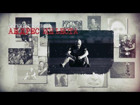 КФ! Легенды Футбола! Андрес Иньеста! (видео)