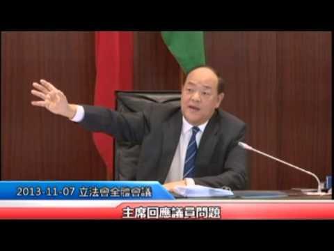 立法會議全體會議 議程二 20131107