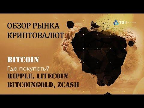 Bitcoin  где покупать? обзор ripple, litecoin, bitcoingold, zcash.
