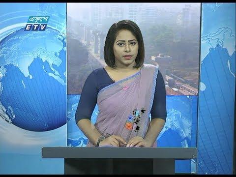 09 Am News || সকাল ০৯ টার সংবাদ || 17 February 2020 || ETV News