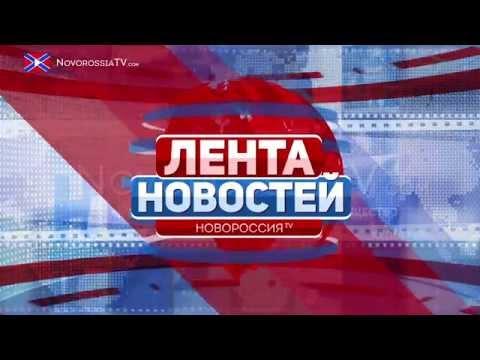 Лента новостей НОВОРОССИЯ TV 11 января