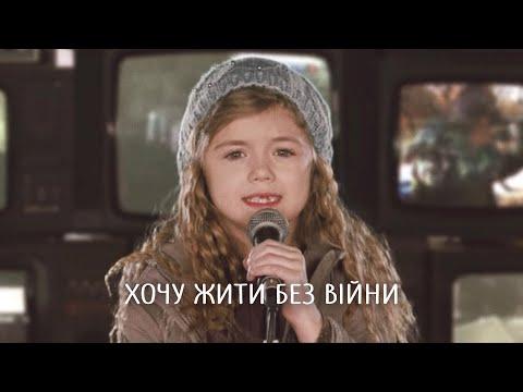 ПРЕМЬЕРА! Светлана Тарабарова - Хочу жити без війни