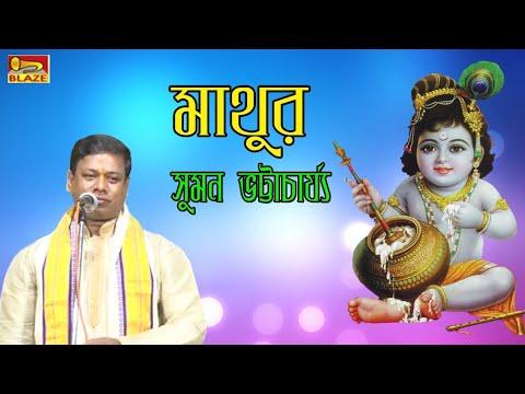 মাথুর | Mathur | সুমন ভট্টাচার্য্য | 2019 Bengali Popular Traditional Palakirtan | Blaze Audio Video
