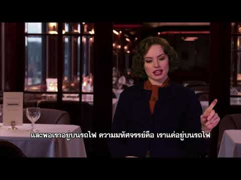 Murder On The Orient Express - Daisy Ridley Interview (ซับไทย)