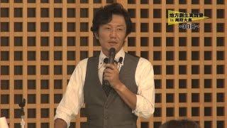 「TJTV」第7回-3 【地方創生実践塾(3日目)】