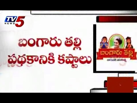 Ex-CM Kiran Bangaru Thalli Scheme in Trouble : TV5 News