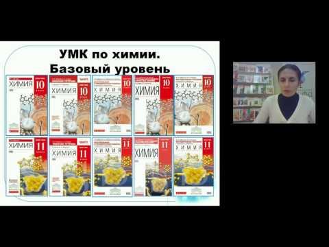 Подготовка к ЕГЭ средствами УМК О. С. Габриеляна