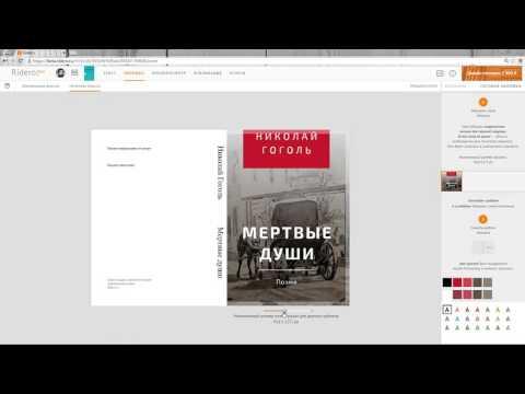 Как загрузить готовую обложку для книги в Ridero