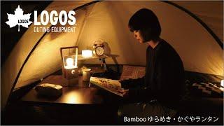 【22秒超短動画】Bamboo ゆらめき・かぐやランタン