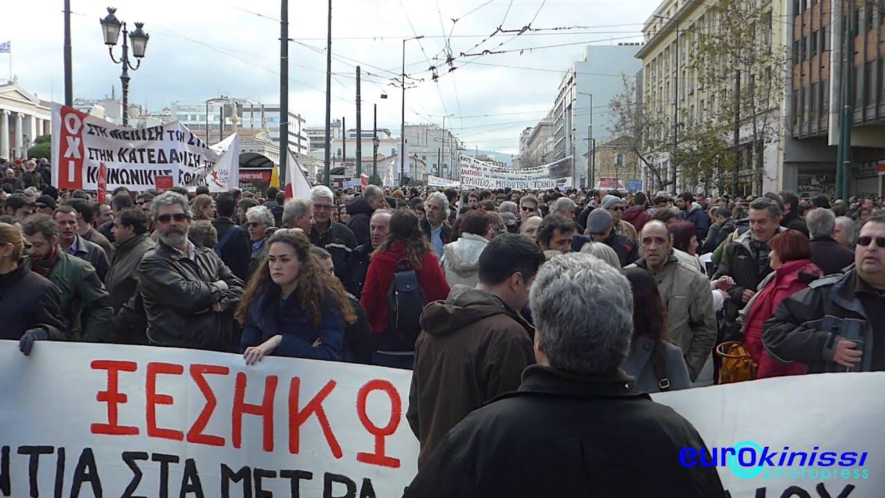 Πορεία για το ασφαλιστικό στο κέντρο της Αθήνας