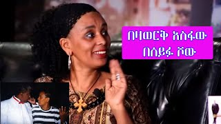 Seifu show interview with artist Bezawork Asfaw