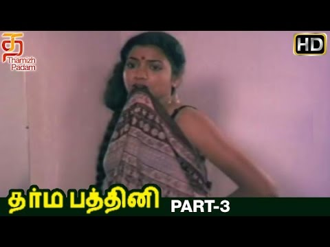 Dharma Pathini Tamil Full Movie HD | Part 3 | Karthik | Jeevitha | Ilayaraja | Thamizh Padam