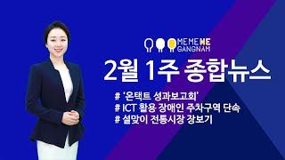 강남구청 2021년 2월 첫째주 주간뉴스
