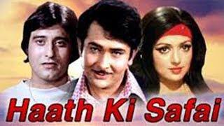Video Haath Ki Safai (1974) Full Hindi Movie   Vinod Khanna, Randhir Kapoor, Hema Malini, Simi Garewal MP3, 3GP, MP4, WEBM, AVI, FLV November 2018