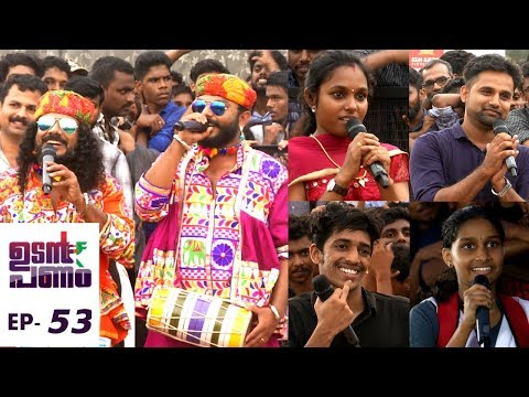 Udan Panam l EPI 53 - Udan Panam at Vadakara ; in-between the biggest crowd l Mazhavil Manorama