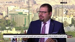 إشادة مصرية بالإجراءات المغربية ضد كورونا