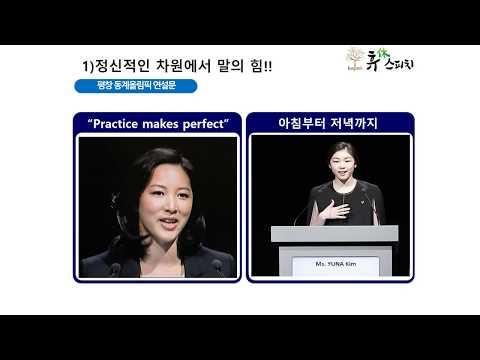 평창동계올림픽 연설문 낭독