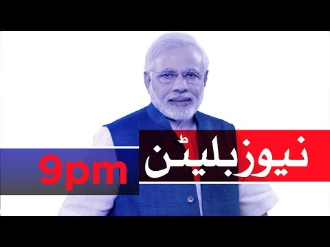 Samaa Bulletin - 9PM - 07 December 2018