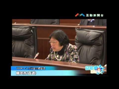關翠杏20140106立法會議