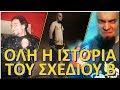 8 ΧΡΟΝΙΑ ΣΧΕΔΙΟ Β!! (feat Zok με μαλλιά)
