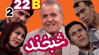 Shabkhand With Asef Payman S.2 - Ep.22 - Part2