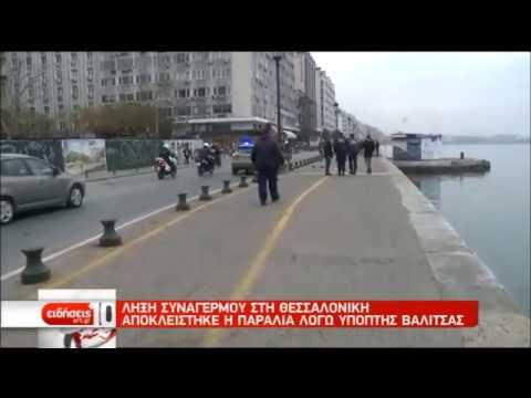 Άδεια ήταν η βαλίτσα που αναστάτωσε την παραλιακή στη Θεσσαλονίκη | 20/12/19 | ΕΡΤ