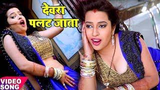 image of RAJA NEW VIDEO SONG 2017 - देवरा पलट जाता - Devara Palat Jata - Deh Ba Kunwar - Bhojpuri Hit Songs