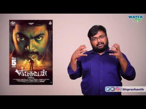 Yeidhavan review by Prashanth