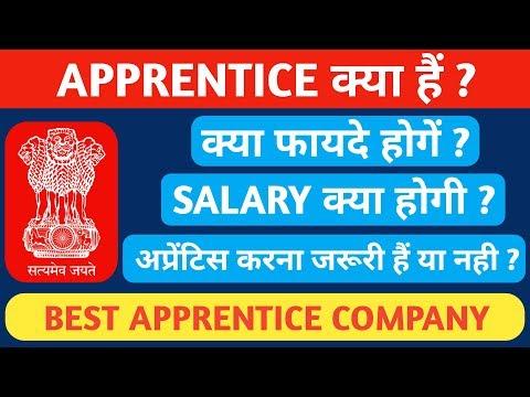 अप्रेंटिस क्या होती है ? || What is an Apprentice ? || Apprentice कहाँ से करें || Full details ||