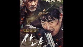 사냥 (The Hunt, 2016) 캐릭터 영상